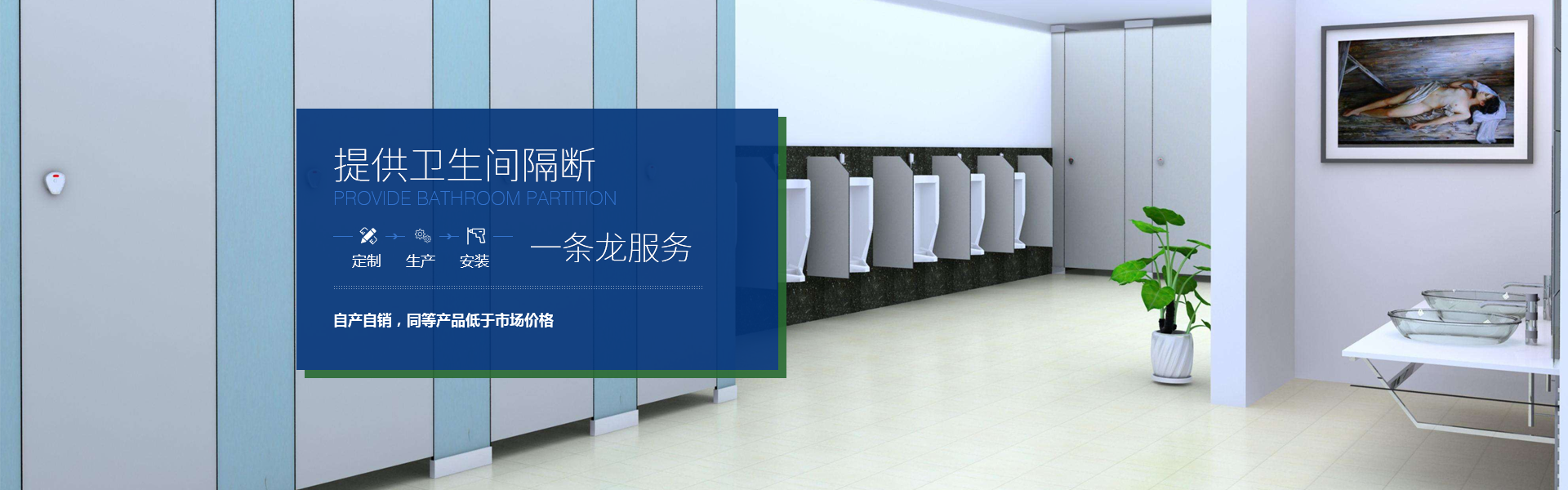 重庆卫生间隔断